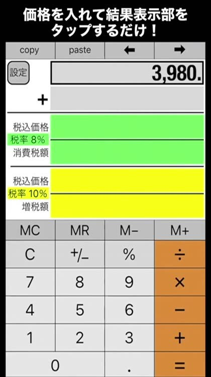 Japanese tax calculator